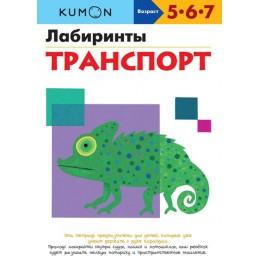 Kumon. Лабиринты. Транспорт. 2-е издание