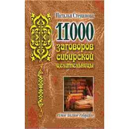 11000 заговоров сибирской целительницы / Самое полное собрание