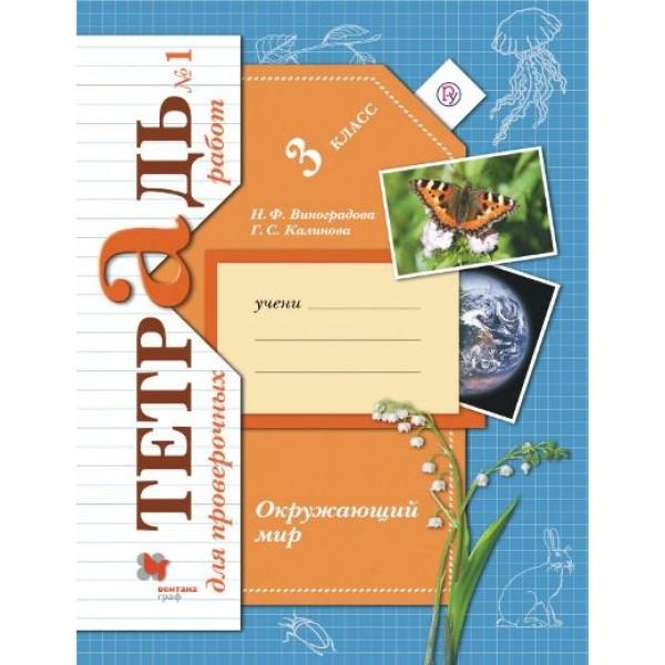 Окружающий мир. Проверяем свои знания и умения. Тетрадь для проверочных работ № 1. 3 класс (2-е издание, стереотипное)