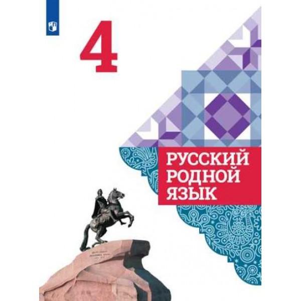 Русский родной язык. 4 класс / Учебное пособие для общеобразовательных организаций