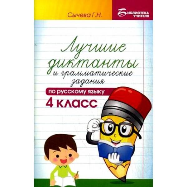 Лучшие диктанты и грамматические задания по русскому языку. 4 класс. 5-е издание