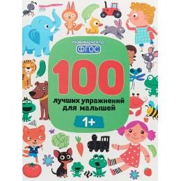 100 лучших упражнений для малышей (1+. 4-е издание)