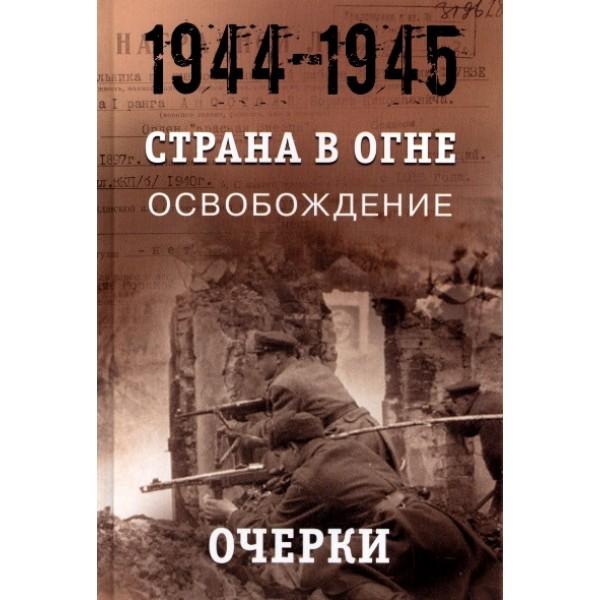Страна в огне. В 3 томах. Том 3. Освобождение. 1944-1945. Книга 1. Очерки