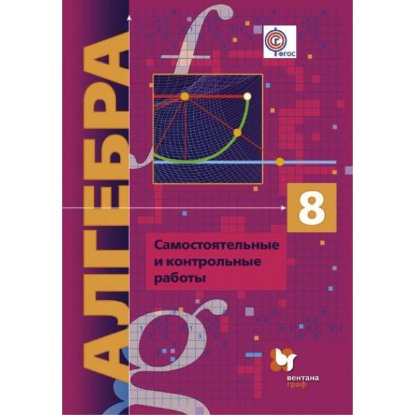 Алгебра. 8 класс. Самостоятельные и контрольные работы. Пособие общеобразовательных организаций