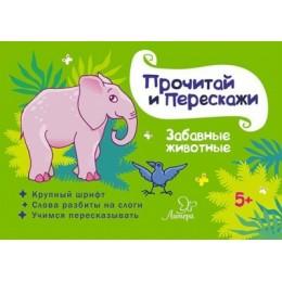 Забавные животные / Пособие по обучению чтению