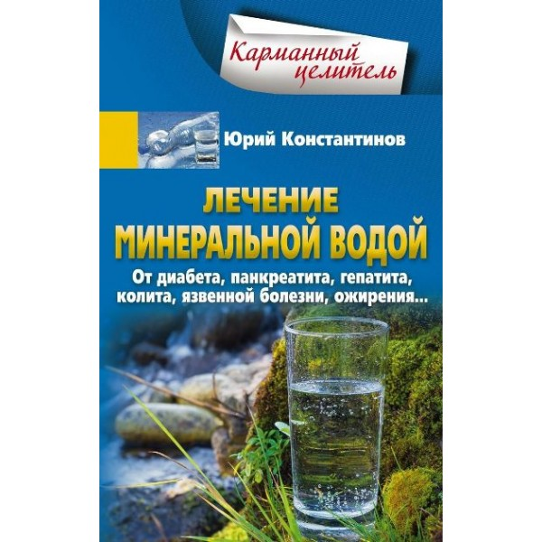 Лечение минеральной водой / От диабета, панкреатита, гепатита, колита, язвенной болезни, ожирения…