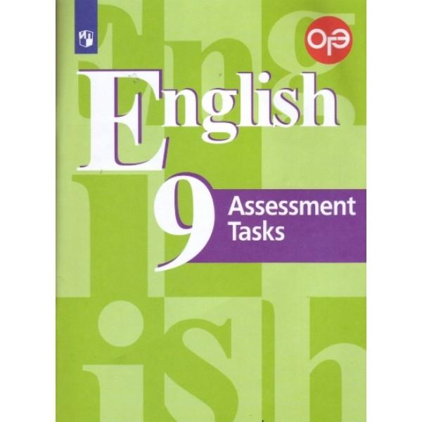 English 9. Assessment Tasks = Английский язык. 9 класс. Подготовка к итоговой аттестации. Контрольные задания. Учебное пособие для общеобразовательных организаций