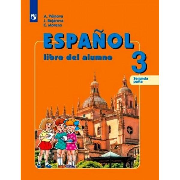 Espa?ol III. Libro del alumno. Segunda parte = Испанский язык. В 2 частях. Часть 2. 3 класс / Учебник для общеобразовательных организаций и школ с углублённым изучением испанского языка