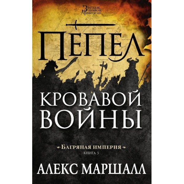 Багряная империя. Книга 3. Пепел кровавой войны. Роман