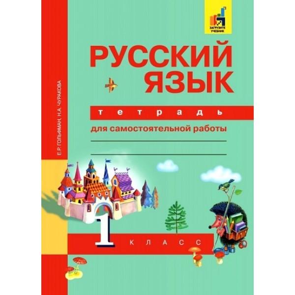 Русский язык. 1 класс. Тетрадь для самостоятельной работы (8-е издание, стереотипное, ФГОС)
