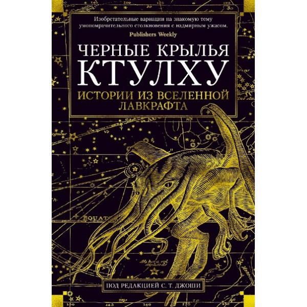 Черные крылья Ктулху. Книга 1. Истории из вселенной Лавкрафта / Антология
