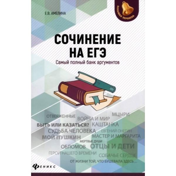 Сочинение на ЕГЭ. Самый полный банк аргументов / 6-е издание, дополненное