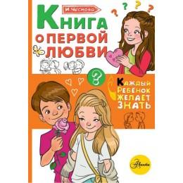 Книга о первой любви