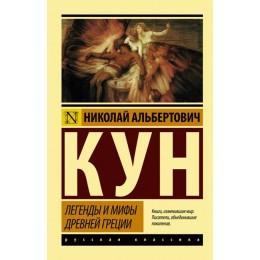 Легенды и мифы Древней Греции (Сборник)