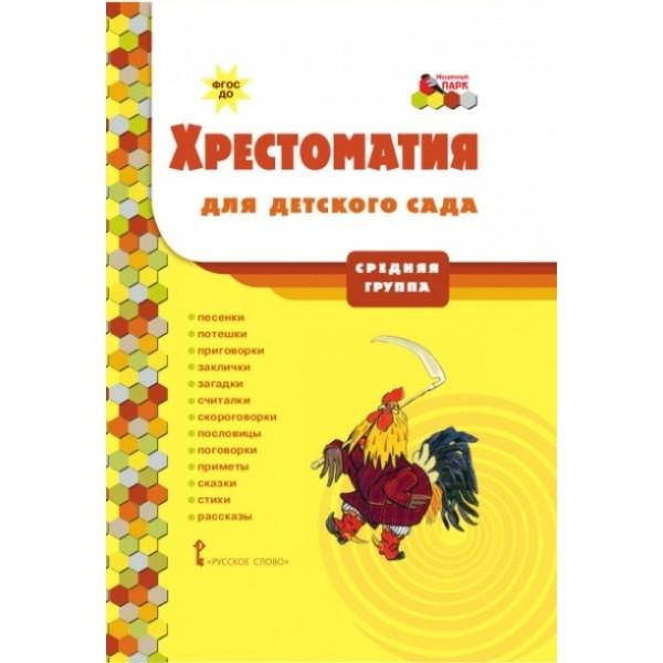 Хрестоматия для детского сада. Средняя группа / ФГОС ДО. 2-е издание