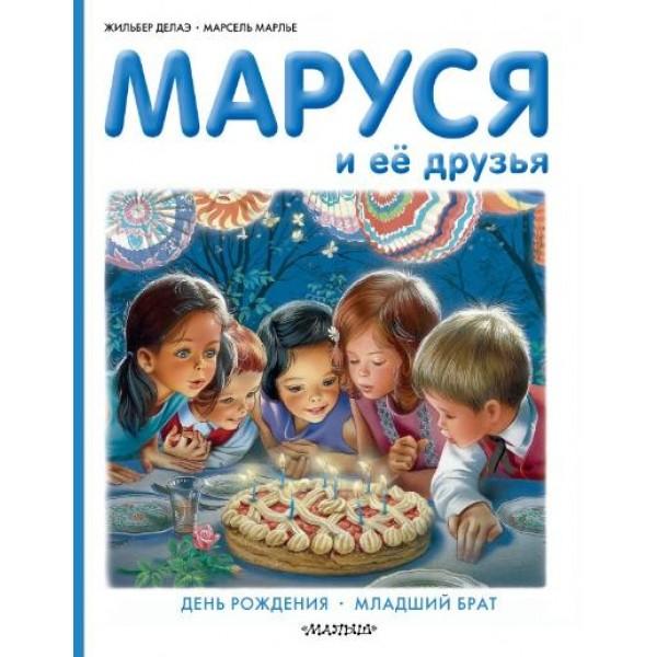 Маруся и её друзья (День рождения. Младший брат)
