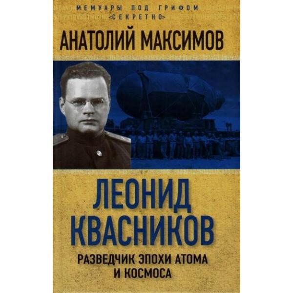 Леонид Квасников. Разведчик эпохи атома и космоса