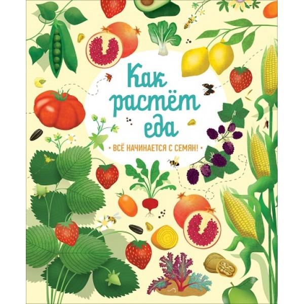 Как растёт еда / Всё начинается с семян!