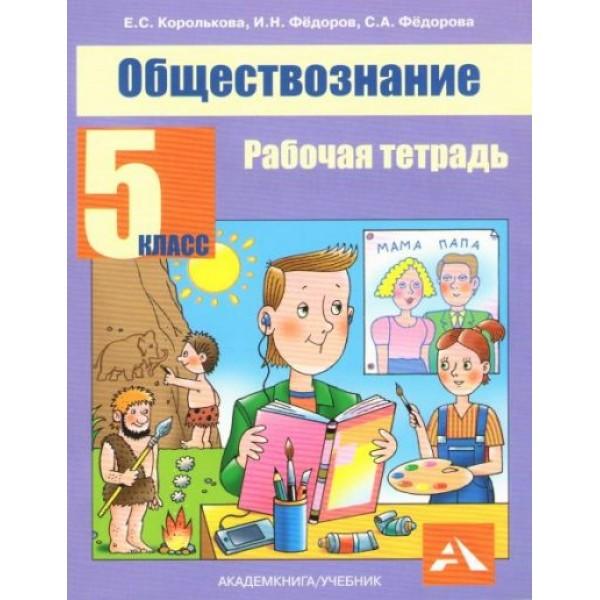 Обществознание. 5 класс. Рабочая тетрадь. 2-е издание, стереотипное