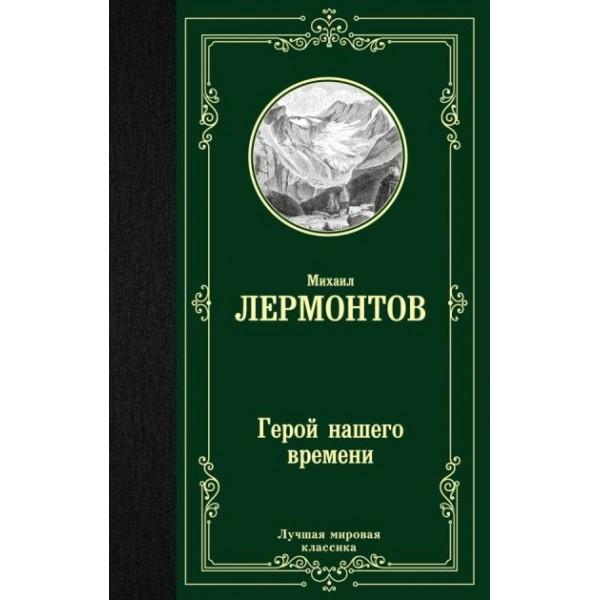 Герой нашего времени / Сборник