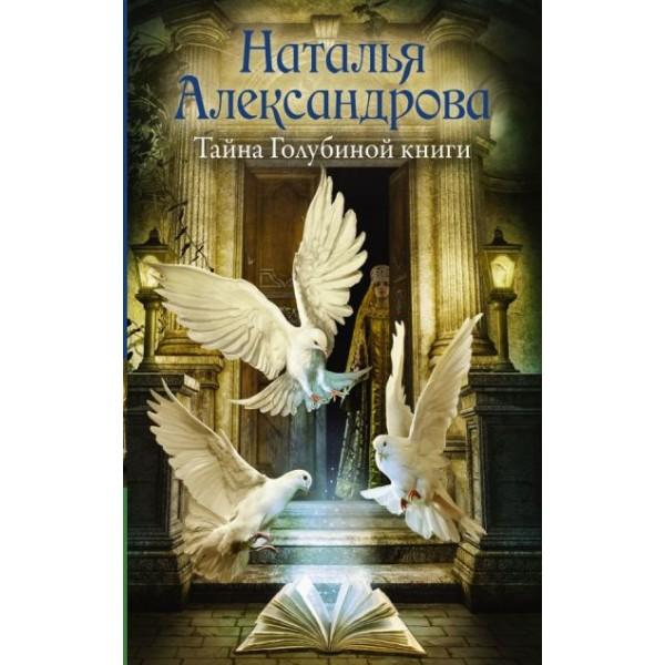 Тайна Голубиной книги / Роман