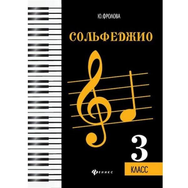 Сольфеджио. 3 класс (Учебное пособие. 2-е издание)