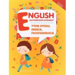 English. Английский алфавит. Учим буквы, пишем, раскрашиваем. 4-е издание