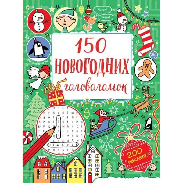 150 новогодних головоломок