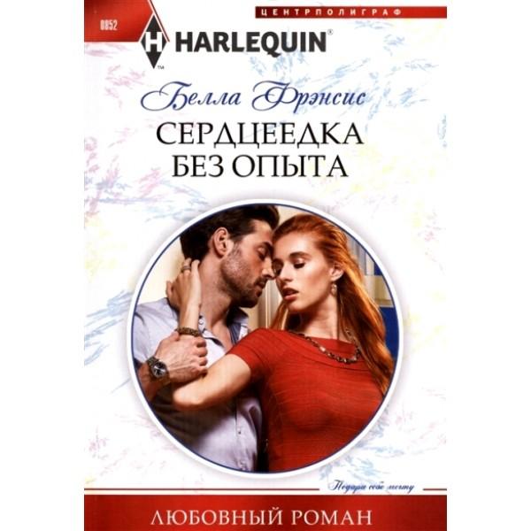Сердцеедка без опыта / Роман