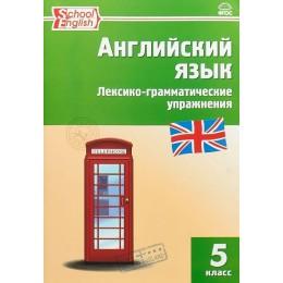Английский язык. Лексико-грамматические упражнения. 5 класс / 3-е издание