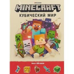 Minecraft. Кубический мир. Книга и 500 наклеек