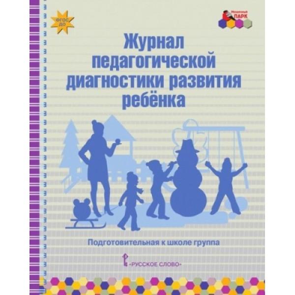 Журнал педагогической диагностики развития ребёнка. Подготовительная к школе группа