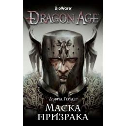 Dragon Age. Маска призрака. Роман