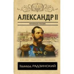 "Александр II. ""Потаённая Россия"""
