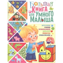 Большая книга для умного малыша