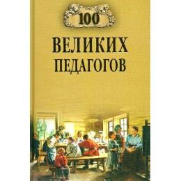 100 великих педагогов