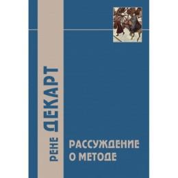 """""""Рассуждение о методе..."""" и другие произведения, написанные в период с 1627 г. по 1649 г.. 2-е издание"""