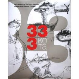 333 кота. Выставка котов Виктора Чижикова. Стихи