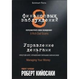 8 финансовых заблуждений. Управление деньгами / 4-е издание