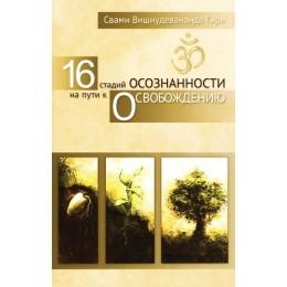 16 стадий осознанности на пути к освобождению. 2-е издание