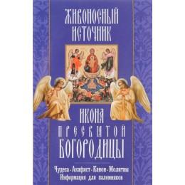 """""""Живоносный источник"""" икона Пресвятой Богородицы. Чудеса, акафист, канон, молитвы, информация для паломников"""