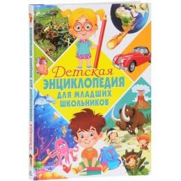 Детская энциклопедия для младших школьников