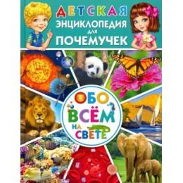 Детская энциклопедия для почемучек обо всём на свете