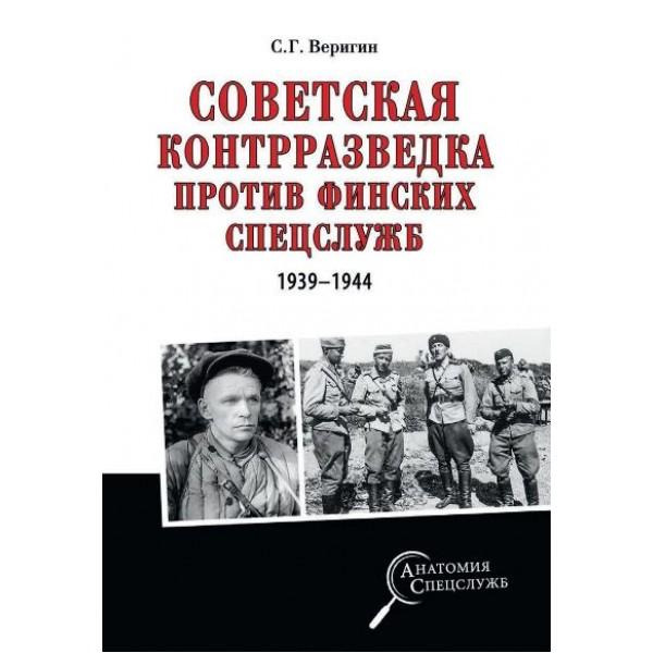 Советская контрразведка против финских спецслужб (1939 - 1944)