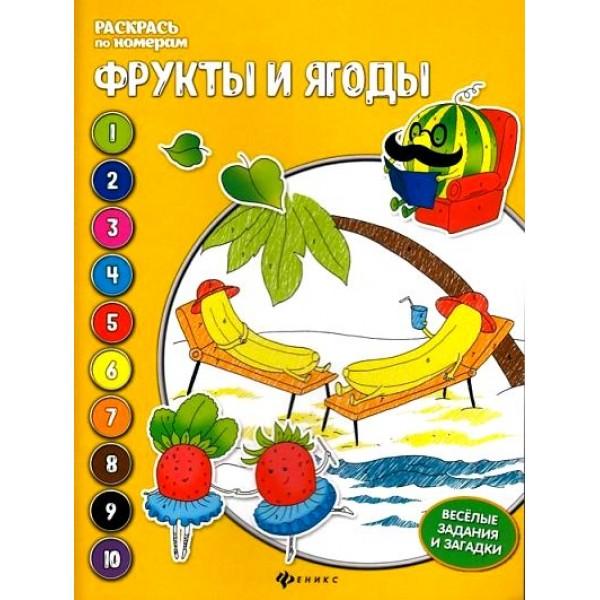 Фрукты и ягоды. Книжка-раскраска. 2-е издание