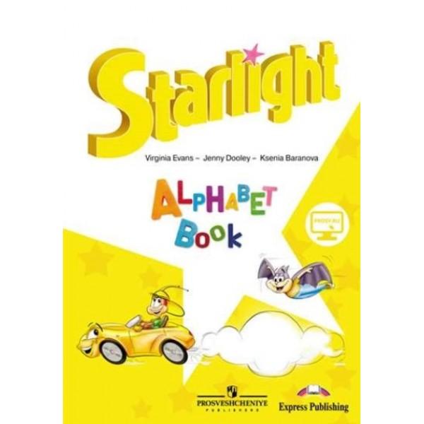 Starlight. Alphabet Book = Английский язык. Изучаем английский алфавит / Учебное пособие для общеобразовательных организаций и школ с углублённым изучением английского языка. 7-е издание