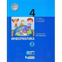 Информатика. 4 класс. В 2 частях. Часть 2 / Соответствует примерной основной образовательной программе