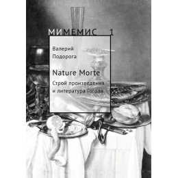 Nature Morte. Строй произведения и литература Н. Гоголя