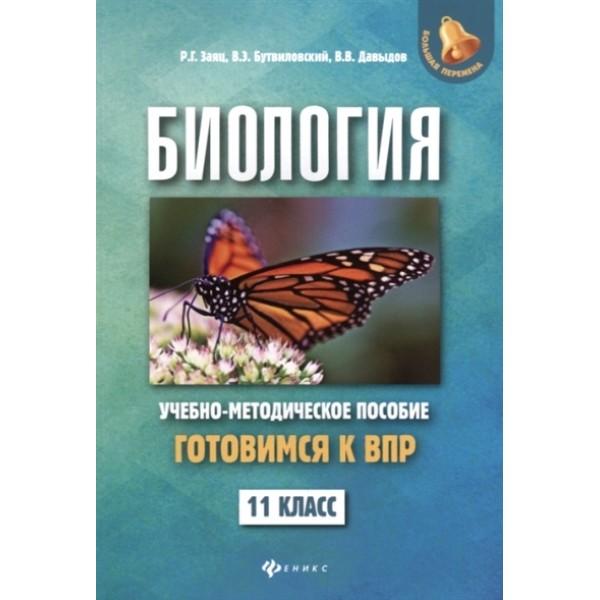 Биология. 11 класс. Готовимся к Всероссийской проверочной работе / Учебно-методическое пособие
