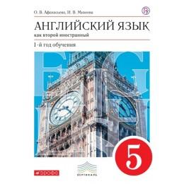 Английский язык как второй иностранный. 5 класс. 1 год обучения. Учебник. 9-е издание, стереотипное